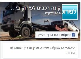 maozcar facebook